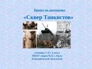 Презентация Климашевская А. 5Г Сквер танкистов