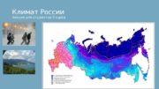 Климат России лекция для студентов 3 курса