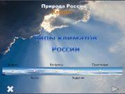 1 2 3 4 Арктический пояс Субарктический пояс