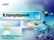 LOGO Клонування Автор : Лещенко Марина , Ткаченко