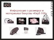 Презентация klub100-presentation-BONUSI