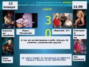 Клуб авторской песни  «КРЕДО»  приглашает всех