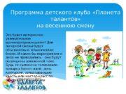 Программа детского клуба «Планета талантов» на весеннюю смену