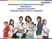 Информационно-образовательная среда   «КМ-Школа» — комплексный проект