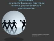 Презентация КМ вопрос 2 Белорусова.А.П.