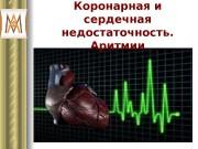 Презентация КН СН аритмии АГ