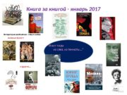 Книга за книгой — январь 2017 Литературия необъятная
