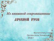 Воспитатель 5 м/о Попова Алла Михайловна 2016 г