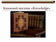 Презентация Книжный магазин «Knowledge»