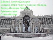 Дворец земледельцев Создан 2010 году в России, Казань