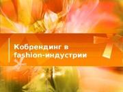 Презентация Кобрендинг в fashion-индустрии