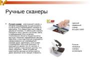 Ручные сканеры  Ручной сканер — портативный сканер,