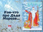 Кое-что про Деда Мороза…   Прообразом современного