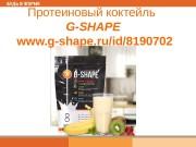 Презентация Коктейль G-Shape