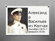 Презентация Колчак и Деникин