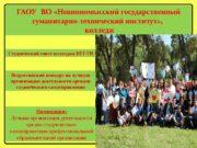 ГАОУ ВО «Невинномысский государственный гуманитарно-технический институт» ,