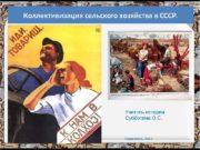 Коллективизация сельского хозяйства в СССР. Учитель истории
