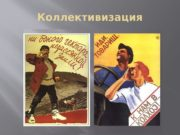 Коллективизация  Коллективизация  Процесс объединения единоличных крестьянских