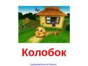 Колобок Художник Клеопа Марина  Жили — были
