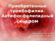 Приобретенные тромбофилии.  Антифосфолипидный синд ром