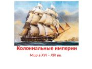 Колониальные империи Мир в XVI – XIX вв.