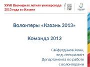 Презентация Команда 2013 Регион mix