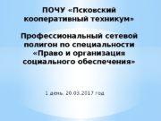 1 день, 20. 03. 2017 год ПОЧУ «Псковский