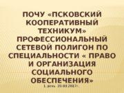 1 день 20. 03. 2017 г. ПОЧУ «ПСКОВСКИЙ