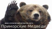 Приморские Медведи ДЕНЬ 8: ИСПЫТАЙ СЕБЯ НА РАБОЧЕМ