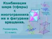 Презентация комбинации сферы и шара с мн и тв