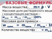 БАЗОВЫЕ ФОРМУЛЫ Масса вещества — m= ρ ·