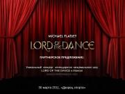 Презентация Комерческое предложение Lord of the dance