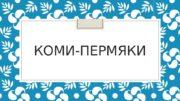 КОМИ-ПЕРМЯКИ  Коми-Пермяцкий автономный округ ◦ В 2007