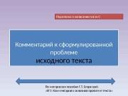 Презентация kommentariy k sformulirovannoy probleme