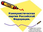 Презентация Коммунистическая партия Российской Федерации