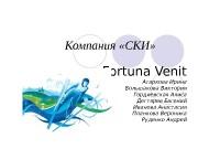 Компания «СКИ» Fortuna Venit Агаркова Ирина Большакова Виктория