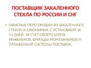 ПОСТАВЩИК ЗАКАЛЕННОГО СТЕКЛА ПО РОССИИ И СНГ