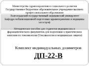 Комплект индивидуальных дозиметров ДП-22 -ВМинистерства здравоохранения и социального