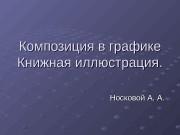 Презентация Композиция в графике Носкова А.