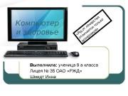 Презентация kompyuter i zdorove 0