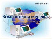 Комп'ютерна мережа Для чого створена комп'ютерна мережа? 3