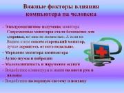 Презентация Компьютер и здоровье Автор Самойленко Г Ю
