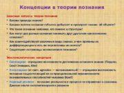 Концепции в теории познания Базисные вопросы теории познания