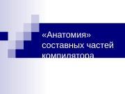 Презентация конечные автоматы анотомия
