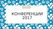 КОНФЕРЕНЦИИ 2017  http: //www. veinconference. paininfo. ru