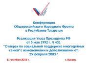 Конференция Общероссийского Народного Фронта в Республике Татарстан Реализация
