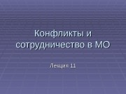 Конфликты и сотрудничество в МО Лекция 11