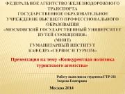 Презентация Конкурентная политика туристского агентства