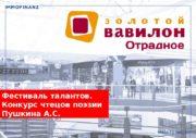 Фестиваль талантов.  Конкурс чтецов  поэзии Пушкина
