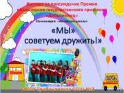 Номинация:  «Активная школа» Конкурс на присуждение Премии